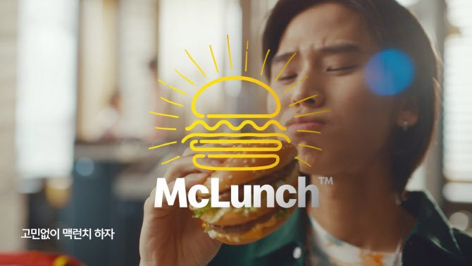 mclunch
