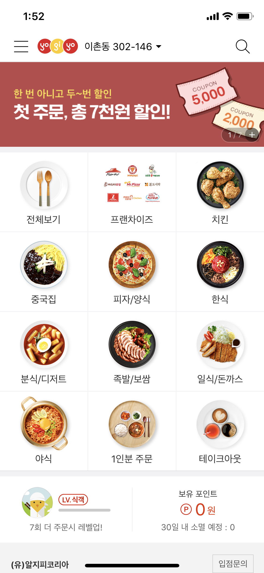 food delivery app1-yogiyo