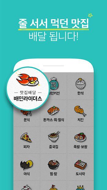 food delivery app2 - baedal minjok