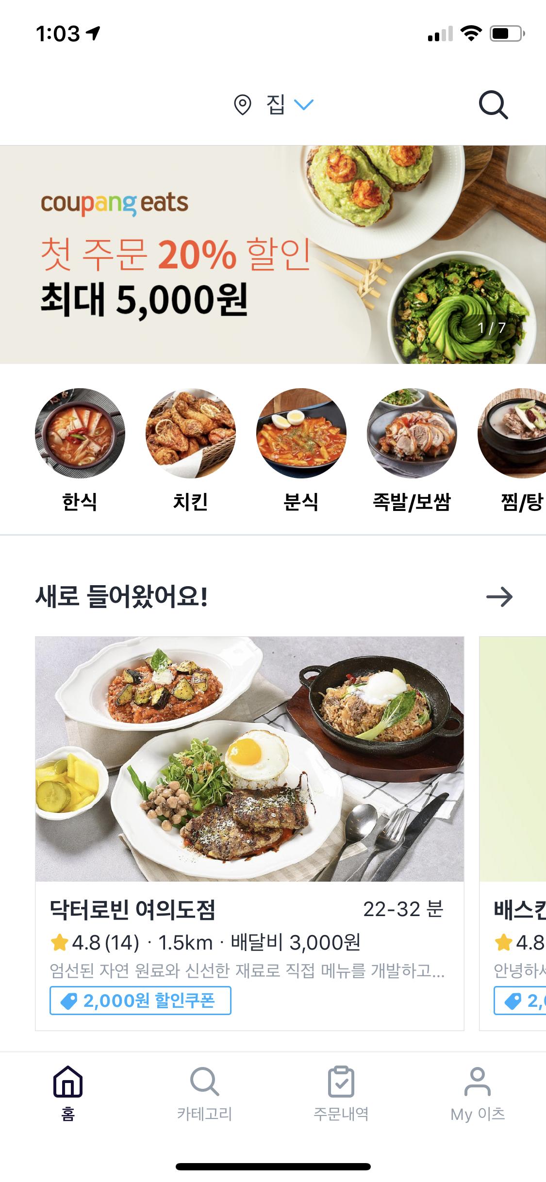 coupang eats app