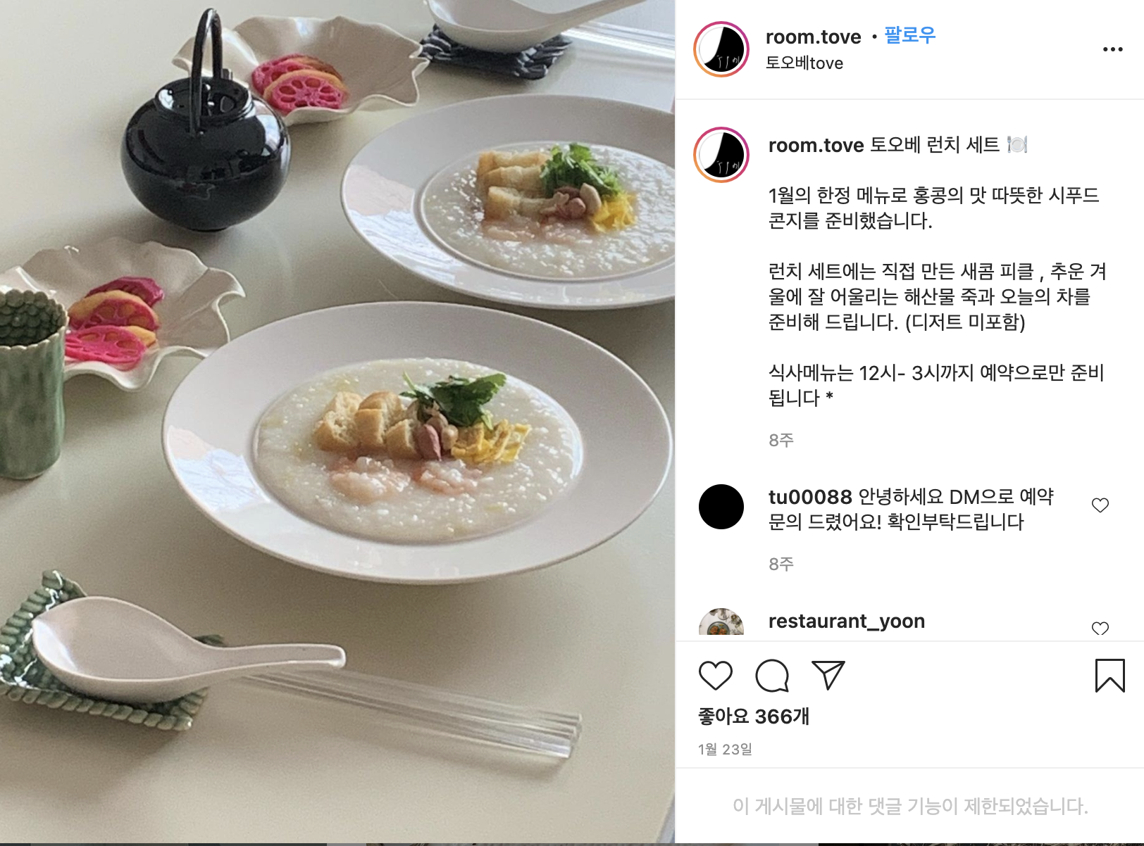 tove instagram Chinese food